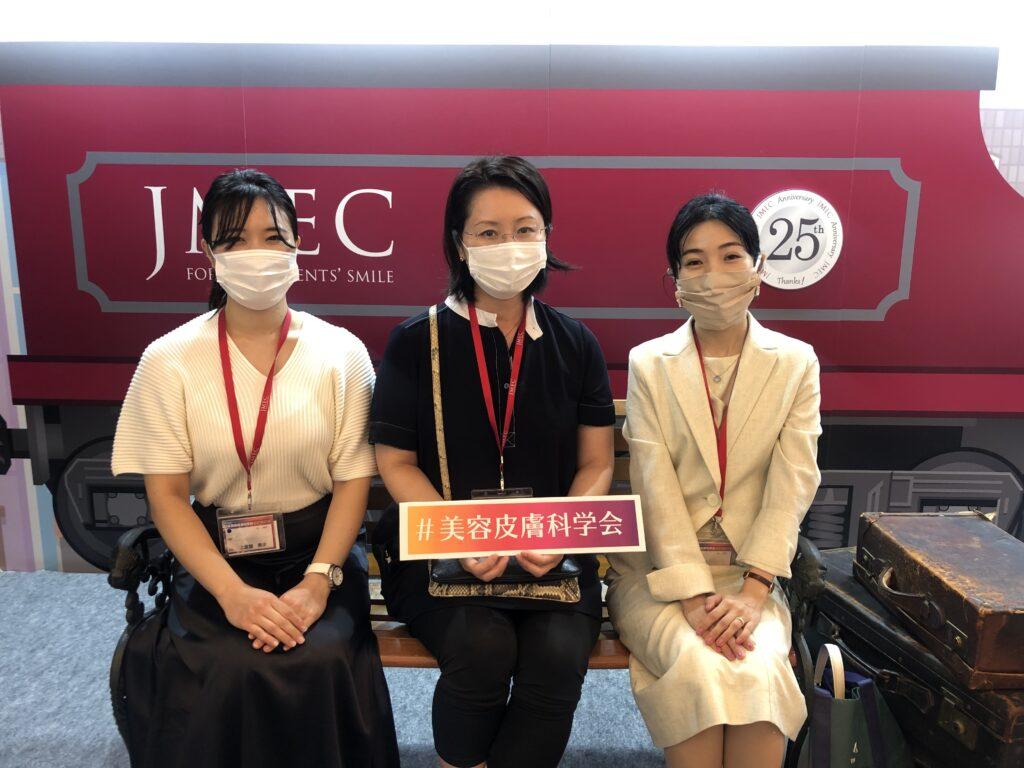 第38回日本美容皮膚科学会に行ってきました✨