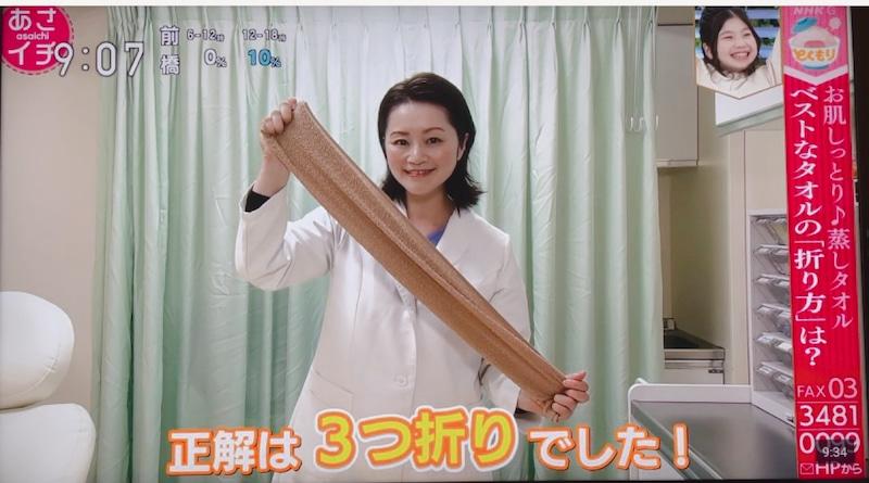 NHKの朝の情報番組「あさイチ」に宇井院長先生がご出演されました😀
